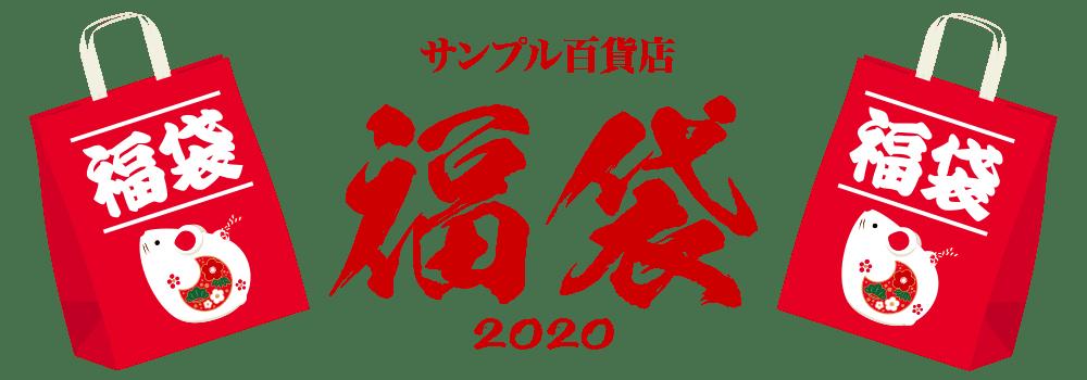 サンプル百貨店 福袋2020