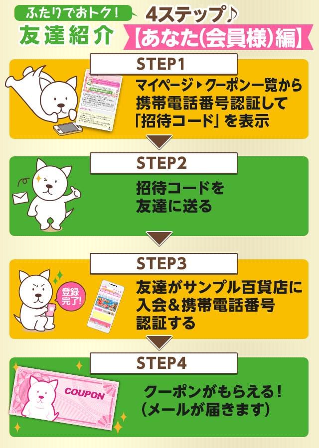 【500円OFF】友達紹介キャンペーン!<br />