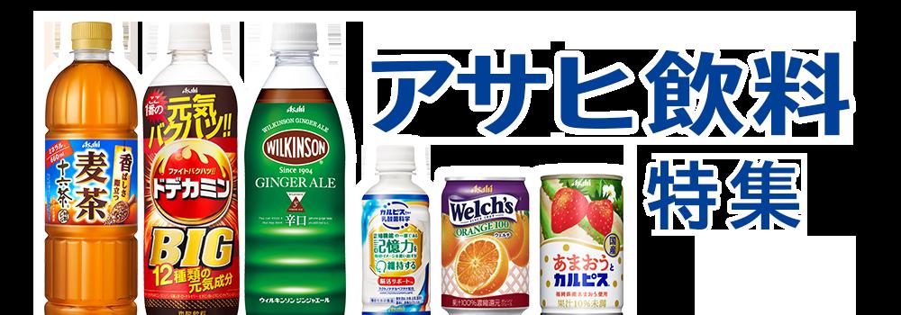 アサヒ飲料特集