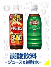 炭酸飲料・ジュース&炭酸水