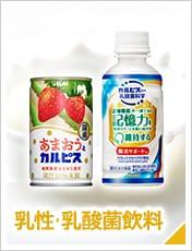 乳性・乳酸菌飲料