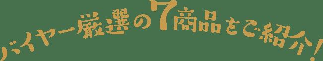 バイヤー厳選の7商品をご紹介!
