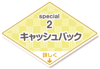 special2 キャッシュバック