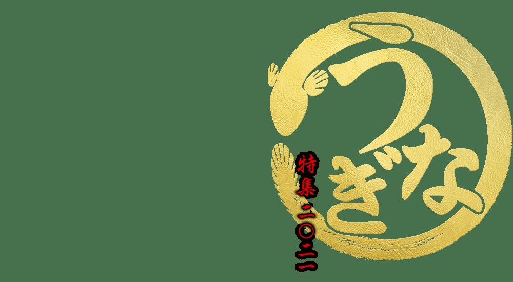 うなぎ特集2021