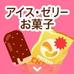 アイス・ゼリー・お菓子