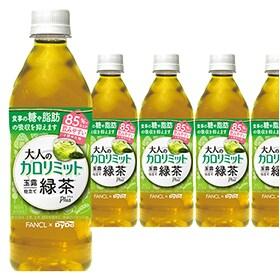 大人のカロリミット 玉露仕立て緑茶プラス(機能性表示食品)