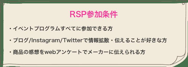 RSP参加条件