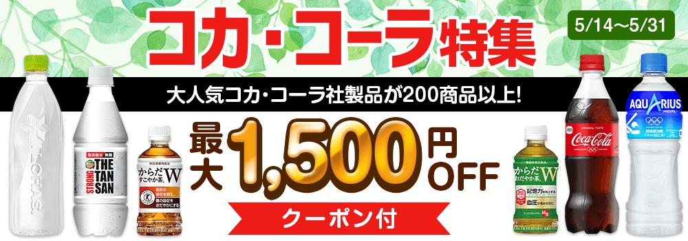 コカ・コーラ特集|最大1,200円OFF|全商品クーポン付