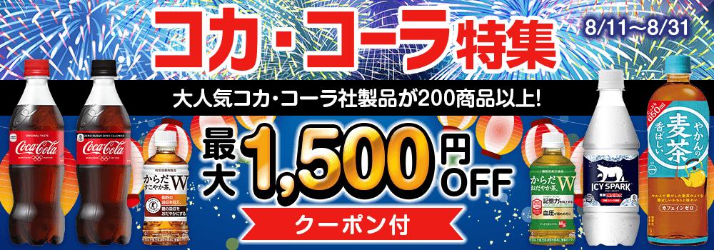 コカ・コーラ特集|大人気コカ・コーラ社製品が200商品以上!|最大1,500円OFFクーポン付|7/16~29