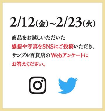 2/12(金)〜2/23(火)商品をお試しいただいた感想や写真をSNSにご投稿いただき、サンプル百貨店のWebアンケートにお答えください。