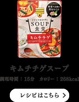 キムチチゲスープ(調理時間:15分 カロリー:268kcal)