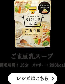 ごま豆乳スープ(調理時間:15分 カロリー:293kcal)