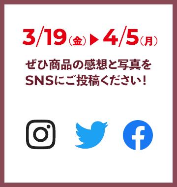 3/19(金)〜4/5(月)ぜひ商品の感想と写真をSNSにご投稿ください!