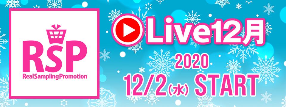 RSP Live 4th5th 2020/12/2(水)START