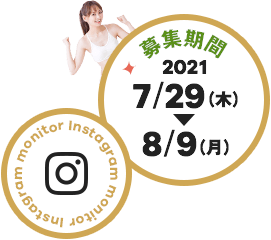 【募集期間】2021/7/29〜(木)8/9(月)