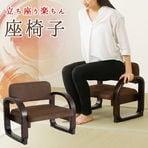 【ブラウン】天然木立ち座り楽...