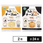 【各12個】つぶコロチーズ ...