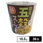 国産五穀スープ カップ