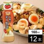 SSK 6種の彩り野菜ドレッ...