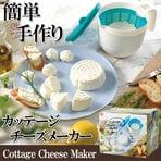 カッテージチーズメーカー
