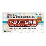 【第3類医薬品】ベリチーム酵素