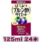 はちみつプルーン酢ダイエット LL 125ml 24本/プル...