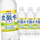 [48本×500ml]伊賀の天然水炭酸水レモン 日本のやさし...