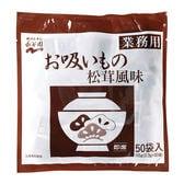 永谷園 業務用お吸いもの松茸風味 50袋×4個