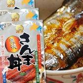 近海食品 北海道(道東産)さんま丼 10パック(1.5尾)