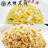 大人気チャーハン&定番チャーハン!(エビ塩炒飯×5袋、炒めチャーハン×5袋)