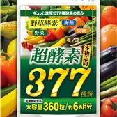 超酵素377(約6ヵ月分/360粒)