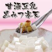 甘酒豆乳 黒みつ寒天 10個