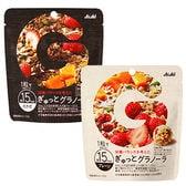 ぎゅっとグラノーラ 2種計48袋 プレーン / カカオ