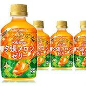 【72本】Ribbon夕張メロンゼリーPET295g