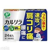 【指定第2類医薬品】カルリラ