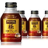 ワンダ 極 芳醇ブレンドボトル缶260g