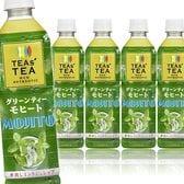 【24本】TEAs' TEA NEW AUTHENTIC グリーンティーモヒート450ml