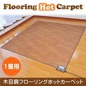 【1畳用】木目調フローリングホットカーペット(53759)