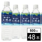 【サンプルの日】郷の恵み 天然水