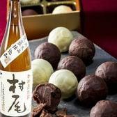 【予約受付】焼酎トリュフ 村尾(ヴァローナチョコレート使用)