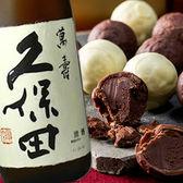 【予約受付】久保田 萬寿 トリュフ (ヴァローナチョコレート使用)