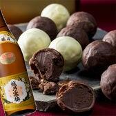 【予約受付】越乃寒梅 (特別本醸造)トリュフ (ヴァローナチョコレート使用)