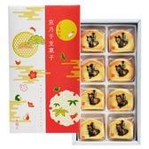 京乃干支菓子(8個入)