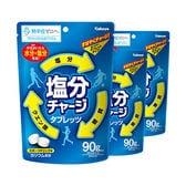 【48袋】塩分チャージタブレッツ