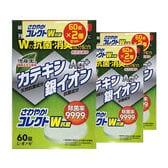 さわやかコレクトW抗菌60錠×2個セット