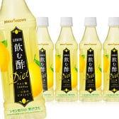 【18本】LEMON飲む酢ダイエットPET350ml