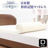 【ダブル】ジャパンスリーパー