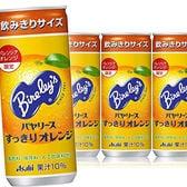 【30本】バヤリース すっきりオレンジ缶245g