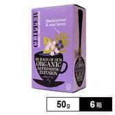クリッパー オーガニック ブラックカラント&アサイベリー(エコティーバッグ)