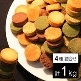 【200円クーポン】おからクッキーに革命☆豆乳おからクッキーFour Zero(4種)1kg ※簡易包装